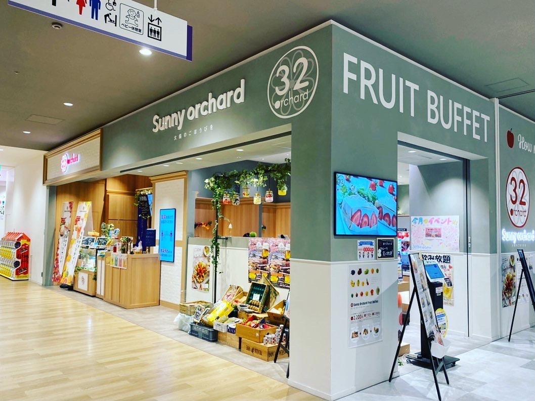 Sunny Orchard ららぽーと愛知東郷店