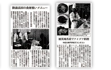 陸前高田復興支援メニュー開発01