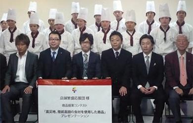 陸前高田復興支援メニュー開発02