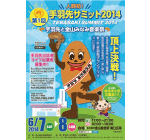 手羽先サミット2014