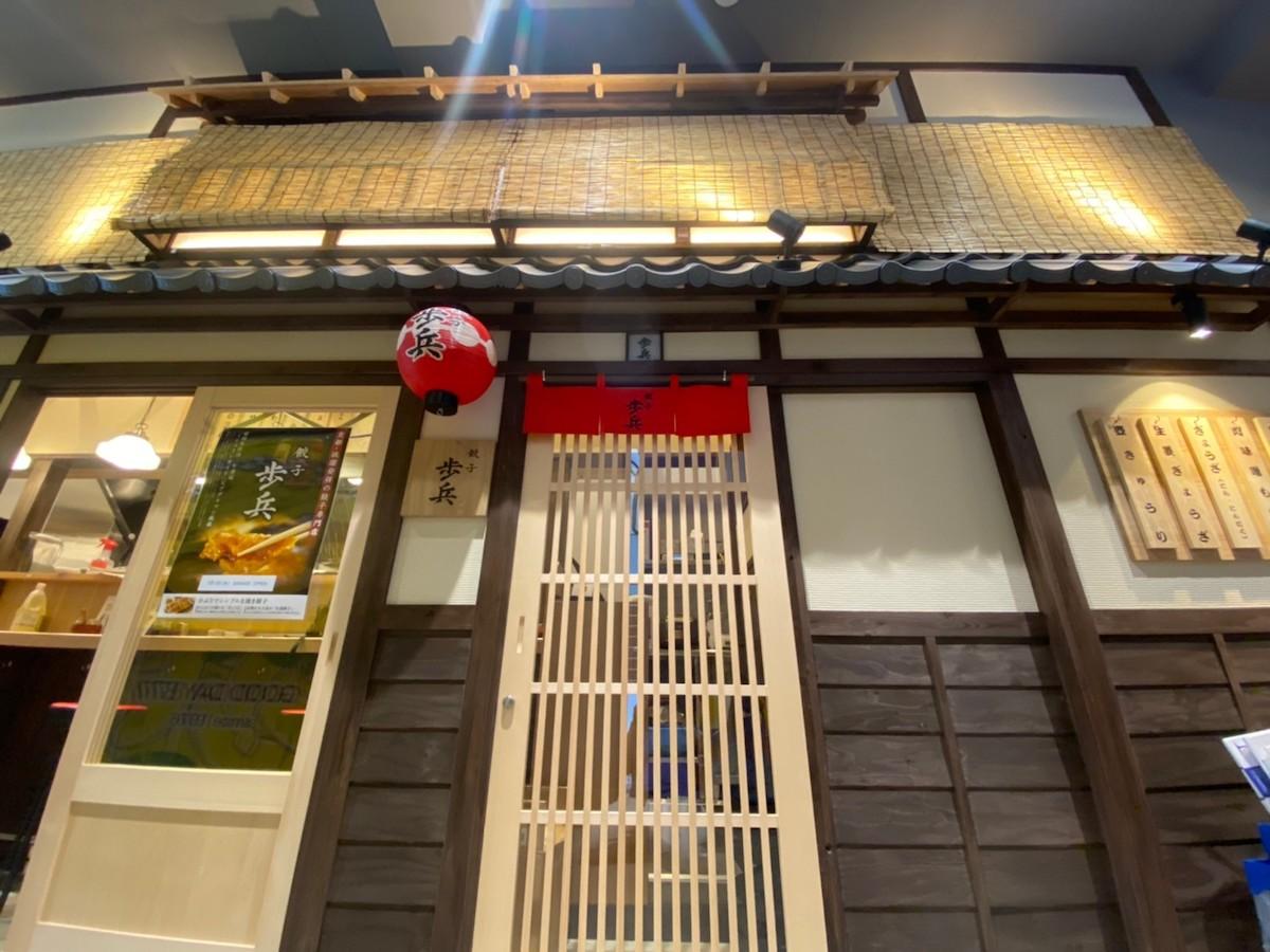 餃子歩兵 名古屋錦店
